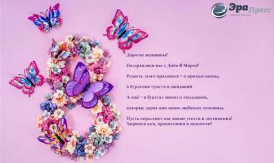 с 8 марта 2021 международный женский день