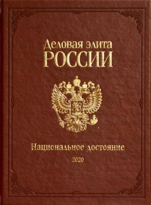 Альманах Деловая Элита России за 2020 год