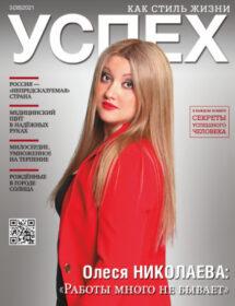 Обложка Журнала Успех #38 за 2021