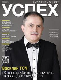 Обложка Журнала Успех #37 2021