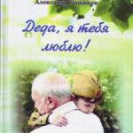 Сборник Стихов Александр Унщиков